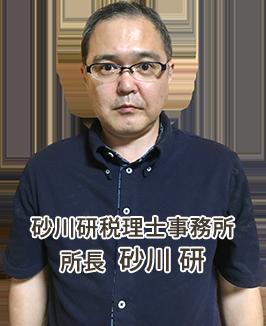 砂川研税理士事務所 所長  砂川 研